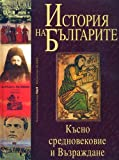 img - for Istoriya na balgarite 2 tom. Kasno srednovekovie i Vazrazhdane /                      2    .                                  (Bulgarian)(         ) book / textbook / text book