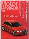 Motor Magazine (モーター マガジン) 2013年 09月号 [雑誌]