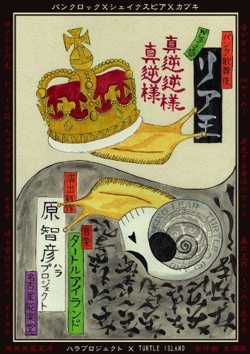 パンク歌舞伎リア王 [DVD]