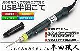USB給電式 半田こて 半田ごて 15秒で使える!! 高出力 8W こて先 3mm コンパクト 安全スイッチ ハンダ SY