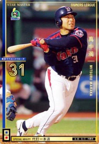 オーナーズリーグマスターズ【OLM02 017】SM 真中満《東京ヤクルトスワローズ》STAR MASTER
