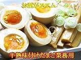 半熟味付け煮たまご(味玉)10個