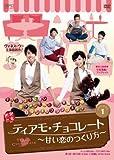 ティアモ・チョコレート~甘い恋のつくり方~ DVD-BOX1