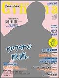 Cinema★Cinema (シネマシネマ) No.43 2013年 5/1号 [雑誌]