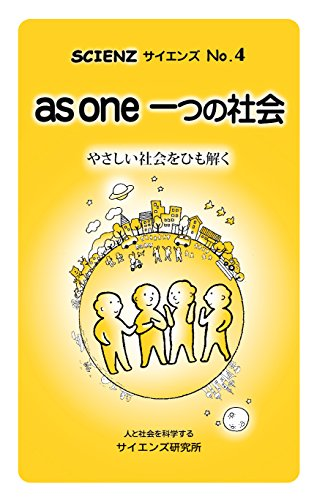 as one 一つの社会 ~やさしい社会をひも解く (SCIENZ No.4)