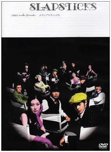 SLAPSTICKS [DVD]