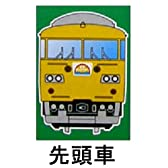 開封販売117系 中国地域色 先頭(336)JR西日本スペシャルパート5Bトレインショーティー111008
