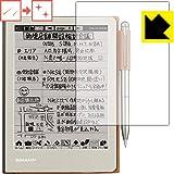 キズ自己修復保護フィルム 電子ノート WG-S30