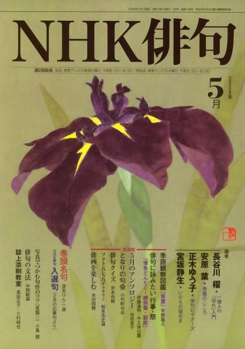 NHK俳句 - DrillSpin データベース