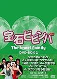 宝石ビビンバ DVD-BOX2