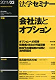 法学セミナー 2011年 03月号 [雑誌]