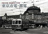 宮松金次郎・鉄道趣味社 写真集 東京市電・都電