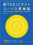 新TOEICテストコーパス英単語―新TOEIC教材No.1著者直伝!