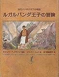 ルガルバンダ王子の冒険―古代メソポタミアの物語