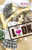 L・DK(1) (別冊フレンドコミックス)