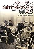 スウェーデン:高齢者福祉改革の原点: ルポルタージュからの問題提起