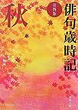 俳句歳時記 秋 (角川文庫)