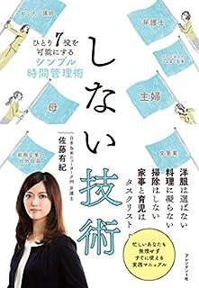 しない技術 (シンプル時間管理術)by佐藤 有紀 気になる本