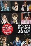 ポケットHey!Say!JUMP -