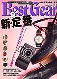 Best Gear (ベスト・ギア) 2009年 01月号 [雑誌]