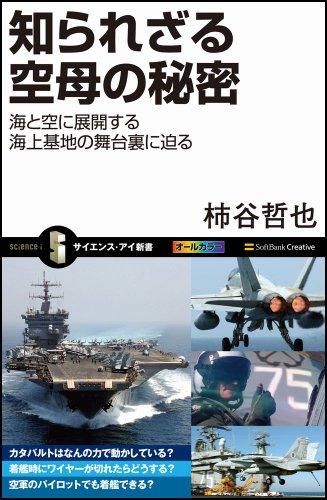 知られざる空母の秘密 海と空に展開する海上基地の舞台裏に迫る (サイエンス・アイ新書)