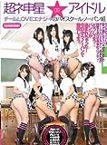 超ネ申星★アイドル02 チームLOVEエナジ→のハイスクール・ノーパン組【DVD】