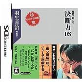 羽生善治将棋で鍛える「決断力」DS
