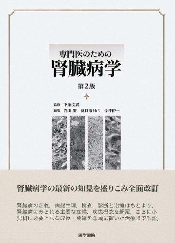 専門医のための腎臓病学 第2版