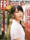 FRIDAY (フライデー) 2013年 9/6号 [雑誌]
