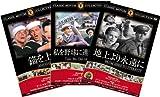999名作映画DVD3枚パック 地上より永遠に/私を野球に連れてって/錨を上げて 【DVD】HOP-029