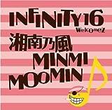 Dream Lover-INFINITY 16 welcomez 湘南乃風, MINMI, MOOMIN