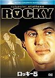 ロッキー5 (ベストヒット・セレクション) [DVD]