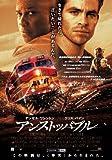 アンストッパブル (デンゼル・ワシントン、クリス・パイン 出演) [Blu-ray]
