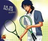 結晶(通常盤)(アニメ「テニスの王子様」)
