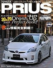 トヨタプリウス(30系&20系) (NEWS mook RVドレスアップガイドシリーズ Vol. 80)