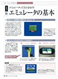 High-level emulator complete book - General teaching manual to play the game console emulator of all (100% Mook Series) (2007) ISBN: 4883806871 [Japanese Import]