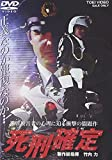 死刑確定[DVD]