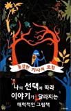 img - for The adventures of brave knight (Korean edition) book / textbook / text book