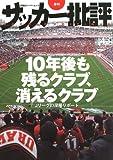 サッカー批評 issue43—季刊 (双葉社スーパームック)