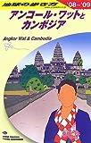 D22 地球の歩き方 アンコールワットとカンボジア 2008~2009 (地球の歩き方 D 22)