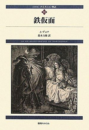 ダルタニャン物語〈第10巻〉鉄仮面 (fukkan.com)