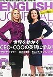 CD・別冊付録付 ENGLISH JOURNAL (イングリッシュジャーナル) 2013年 10月号