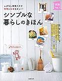 シンプルな暮らしのきほん (主婦の友実用No.1シリーズ)