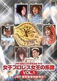 女子プロレス女王の系譜 VOL.1~JWP公認無差別級列伝~ [DVD]