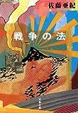 戦争の法 (文春文庫)(佐藤 亜紀)