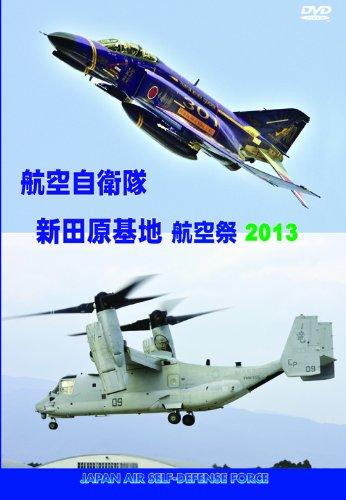 航空自衛隊 新田原基地 航空祭2013 [DVD]