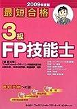 最短合格 3級FP技能士〈2009年度版〉