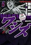 ワシズ -閻魔の闘牌- ⑤ (近代麻雀コミックス)