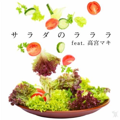 サラダのラララ feat. 高宮マキ
