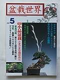 盆栽世界 2000年 5月号 [雑誌]